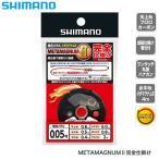 シマノ メタマグナム2 完全仕掛け ブラック RG-AB1Q (鮎仕掛)