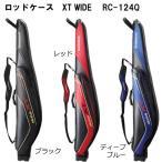 (最大25倍!11/18まで店内ポイントアップ中!) シマノ ロッドケース XT ワイド 145RW RC-124Q (大型商品) (ロッドケース)