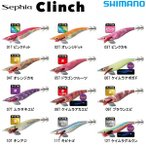 シマノ セフィア クリンチ カエル跳びアッパー 3.0号 QE-230Q (エギング エギ)