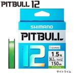 シマノ ピットブル 12 150m サイトライム PLM52R (PEライン)