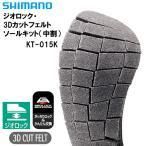 シマノ ジオロック・3Dカットフェルトソールキット (中割) KT-015K (替ソール)