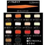 シマノ 炎月 鯛ラバ カスタムネクタイ ノーマル EP-001M 01Tオレンジ