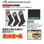 高袜 - 防寒 ソックス おたふく手袋 インナーソックス ロング 厚地タイプ HA-418 靴下