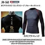 ショッピング おたふく手袋 BTアウトラスト ロングスリーブ クルーネックシャツ JW-540 カモフラレッド 温度調節 アウトラスト 保温 保冷 インナー