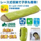 ロゴス LOGOS 丸洗いイージースクール寝袋 15(抗菌・防臭)