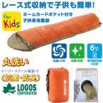 ロゴス LOGOS 丸洗いイージースクール寝袋 6(抗菌・防臭)