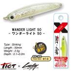 ティクト ワンダーライト (WANDER LIGHT) 50