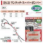 カツイチ ワンタッチスーパーボンバー BS-31 (鮎仕掛)