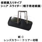 Yahoo!フィッシング遊ヤフー店【エントリーしてお買い回りで最大34倍】シニアスライダー 跳ね上げ式 (帽子用老眼鏡) ME-3 視泉堂