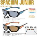 Yahoo!フィッシング遊ヤフー店(最大20倍!7/25は5の付く日!) サングラス 偏光 スペシウムジュニア SJ-2 C D (子供用 偏光グラス)