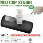 跳ね上げ式 クリップオン 帽子用 ネオ キャップシニア(帽子用 老眼鏡) ME-7