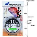 ハヤブサ ふかせ真鯛 10m 2本鈎 ハリ12号 ハリス5号 E-725