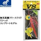 ハヤブサ 無双真鯛フリースライド VSヘッド コンプリートモデル SE170 75g (タイラバ 鯛ラバ)