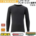 ハヤブサ フリーノット 光電子 レイヤーテック アンダーシャツ 超厚手 Y1619 ブラック (M〜4L)