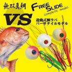 ハヤブサ 無双真鯛フリースライド VSヘッド コンプリートモデル SE170 400g (タイラバ 鯛ラバ)