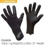ハヤブサ フォーオン 光電子 フルシームクロロプレングローブ ブラック Y4129(防寒グローブ)