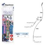 ハヤブサ 一刀両断船太刀魚仕掛2本鈎 SW111 (タチウオ 仕掛け) 2/0-8