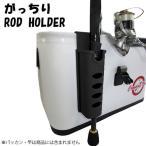 【8%OFFクーポン対象店舗】タカ産業 がっちり ROD HOLDER T-168 ブラック (バッカン用 ロッドホルダー)