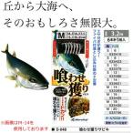 まるふじ 喰わせ獲りサビキ 6本ファイバ付 D-048 (タテ釣り仕掛け) M-16