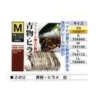 【8%OFFクーポン対象店舗】まるふじ 青物・ヒラメ 白 Z-012 (バラ針) ゆうパケット可