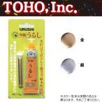 TOHO 特製うるし 金・銀 (塗料)