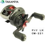 タカミヤ ゲッツ LH 左ハンドル CM-221 (ベイトリール)