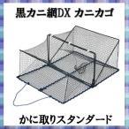 プロマリンPRO MARINE  黒カニ網DX AFA100