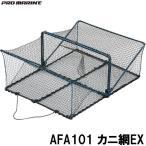 お買得 カニ網EX AFA101 (カニアミ カニカゴ) (釣り具)