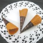 スイーツデコ用土台 ソフトクリーム用ワッフルコーン 5個セット/食品サンプル/フェイクフード/卸売り/フェイクスイーツ