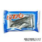 【フィッシングマックスオリジナル】オリジナル 冷凍イワシ [クール便]