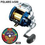 アルファタックル 20 ポラリス IV500 ブルー PE4号×400m リールに巻いて発送 電動リール 2020年モデル