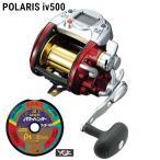 アルファタックル 20 ポラリス IV500 レッド PE5号×300m リールに巻いて発送 電動リール 2020年モデル