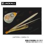 ジャッカル 爆流 鉛式ビンビン玉スライド  200g シロアマグロー/イカグローT+