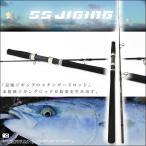 【アズーロ】55ジギング(S) 61S 200G ジギング ロッド タックル ヒラマサ ジギング ジグ 釣り タチウオ、ブリなど対応。太刀魚 船釣り タチウオジギングに最適