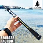 AZ ショートパック シーバス86 パックロッド テレスコロッド シーバス ロッド 持ち運びに便利な仕舞寸法48cm