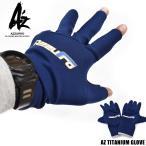【アズーロ】AZ チタングローブ 3カット ブルー釣り 手袋 フィッシンググローブ 防寒 手袋 ジギング グローブ