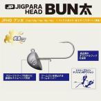 メジャークラフト ジグパラ [ Jigpara ] ヘッド ブン太 根魚タイプ 14g