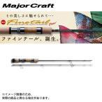 【メジャークラフト】ファインテール FTS-522UL