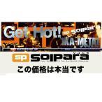 【メジャークラフト】ソルパラ [ 鉛スッテ モデル ] SPS-S702NS/st