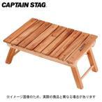 【キャプテンスタッグ】CSクラシックス FDパークテーブル<45>(UP-1006)
