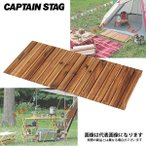 キャプテンスタッグ CSクラシックス フリーボード89×41cm UP-1026 アウトドア テーブル キャンプ