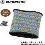 キャプテンスタッグ CAPTAIN STAG ネック ウォーマー バウンシー UX-722