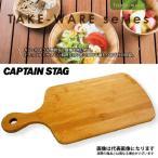 キャプテンスタッグ TAKE−WARE 角型カッティングボード29cm UP-2547 アウトドア キャンプ 用品 食器