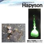 ハピソン YF-337-G カワハギ集魚ライト グリーン カワハギ釣り 集魚 ライト カワハギ