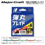 メジャークラフト 17 DB4-150 1MC 弾丸ブレイドX4 5C 150m 1号