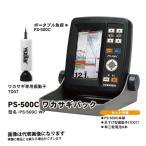 【ホンデックス】PS-500C TD07 ワカサギパックワカサギ 釣り 魚群探知機