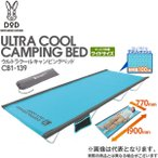 【DOD】ウルトラクールキャンピングベッド(CB1-139)キャンプ用ベッド アウトドアベッド ドッペルギャンガー ベッド
