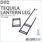 DOD テキーラランタンレッグ TL1-569-BK