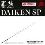 【ハリミツ】墨族 DAIKEN SP [ダイケンスペシャル] S70MH スピニングモデル ※5月発売予定 ご予約受付中