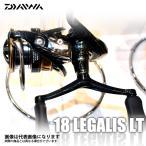 ダイワ 18 レガリス LT3000S-C-DH リール スピニングリール